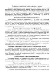 Реферат на тему Основные принципы международного права docsity  Реферат на тему Основные принципы международного права
