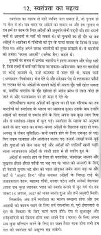essay on the importance of independence in hindi