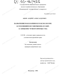 Диссертация на тему Назначение наказания и его исполнение в  Диссертация и автореферат на тему Назначение наказания и его исполнение в отношении несовершеннолетних за хищение