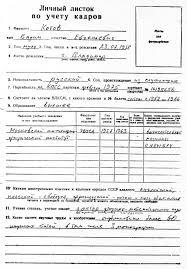 Документы для защиты диссертации экспертное заключение отзыв  Образец бланка личного листка по учету кадров