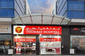 Free Day Care Thumbay Hospital Day Care University City Road Muweilah