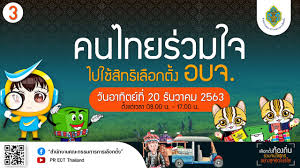 Highlight คนไทยร่วมใจไปเลือกตั้ง อบจ #3 - YouTube