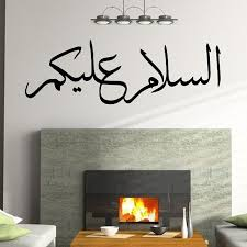 Small Picture Popular Islamic Wall Decoration Buy Cheap Islamic Wall Decoration