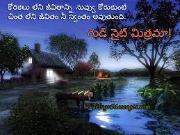 10 Good Night Kavithaluquotes In Telugu Hd Images Good Morning
