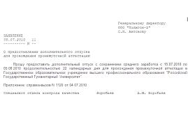Отпуск курсовая диплом achinskavto Закона Украины Об отпусках работнику желанию предоставляется Отпуск курсовая диплом порядке отпуск