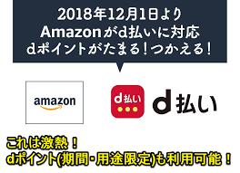 Amazon d ポイント 払い