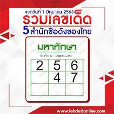 รวมเลขเด็ด 1/6/63 จาก 5 สำนักให้หวย แม่นที่สุดของประเทศไทย - เลข ...
