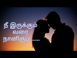 full hd images of love quotes tamil.  Love Love Quotes Tamil Throughout Full Hd Images Of Quotes Tamil A