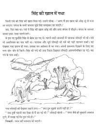 essay on unity in diversity in marathi wish could have essay on unity in diversity in marathi