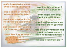 independence day swatantrata diwas poem and kavita in poems on n independence day 15 for school students in hindi