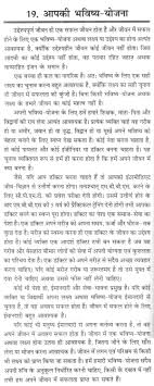 future plans essay my future plans essay planning for my future essay on your future plan in hindi