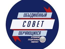 Астраханский государственный университет Объединённый совет обучающихся АГУ вошёл в число победителей регионального рэнкинга