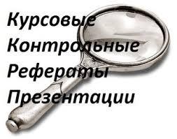 Профессиональная помощь студентам в написании курсовых дипломных  Профессиональная помощь студентам в написании курсовых дипломных работ научных статей оформления в Тольятти