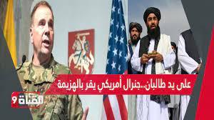 علي يد طالبان..جنرال أمريكي يقر بالهزيمة - YouTube