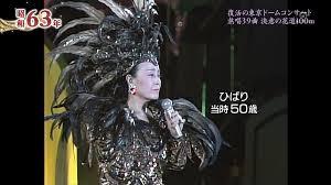 「不死鳥コンサート」の画像検索結果