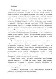 Взаимоотношения Всемирной торговой организации и Украины курсовая  Международная торговля курсовая 2011 по международным отношениям скачать бесплатно ВТО страна соглашение экспорт таможенные тарифы международной