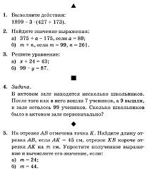 М Урок № Контрольная работа № Числовые и буквенные выражения  Урок №15 Контрольная работа №2 Числовые и буквенные выражения Уравнение