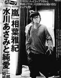 水川あさみ 彼氏 歴代