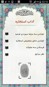 استخاره با قرآن خوب و بد فوری. استخاره با قرآن For Android Apk Download