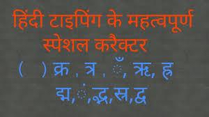Hindi Font Chart Pdf Blog Archives Lasopadaily