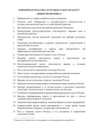 Микроэкономика темы курсовых работ Микроэкономика темы курсовых работ Примерные направления тематики КР