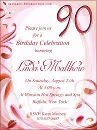 90th birthday invitation wordings