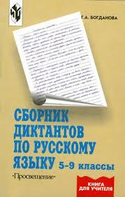 Диктанты по русскому языку для классов Богданова Г А