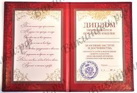 Диплом Юбиляра лет ru оптовый интернет магазин  Диплом Юбиляра 55лет