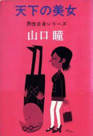 anese book cover of great beauty ryohei yanagihara 1971 modern