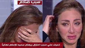 تعرف علي سبب اعتزال ريهام سعيد للأعلام نهائياً - كورة في العارضة