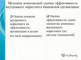 Презентация на тему Презентация дипломной работы на тему  6 Оценка влияния внутреннего