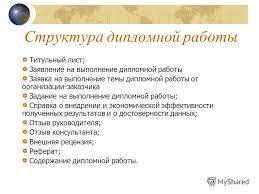 Презентация на тему БЕЛКООПСОЮЗ Учреждение образования  2 Структура дипломной работы Титульный лист Заявление