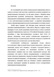 Межкультурные коммуникации Культурная картина мира Реферат Реферат Межкультурные коммуникации Культурная картина мира 3