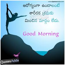 Telugu Most Unseen Good Morning Greetings And Messages Quotes To