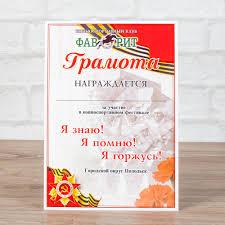 Печать дипломов и грамот дешево цена в Москве Изготовление  Грамота к 9 мая