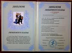 Купить диплом в Тольятти надежное вложение денег info За время обучения можно добиться значительных успехов в работе поднять свой квалификационный уровень поэтому купить диплом в Тольятти является очень