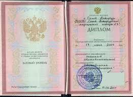 Купить диплом охранника красноярск Купить диплом автомеханика 2015 в Москве