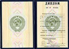 Купить диплом о высшем образовании с занесением в реестр Москва от  Купить диплом о высшем образовании от 7000р с занесением в реестр