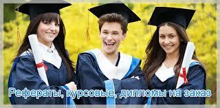 Курсовые дипломы рефераты Качественно и профессионально  Курсовые дипломы рефераты Качественно и профессионально