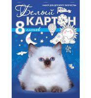 Купить цветной <b>картон</b> в Иванове, сравнить цены на цветной ...
