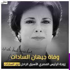 مكان - رحيل جيهان السادات