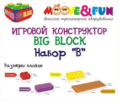 EB-3029 - Крупноблочный <b>конструктор</b> EDU-<b>FARM</b> BIG BLOCK ...
