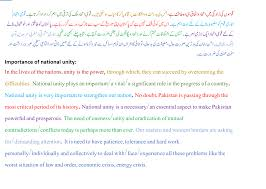 essay about translation works in translation ib essay rubric urdu  urdu to english translation nd paragraph of national unity this is our 2nd video lecture on