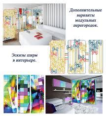 Дипломная работа Проектирование ширмы для жилого интерьера под  click to open image click to open image