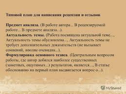 Презентация на тему Работа с литературой Библиографические  43 Типовой план для написания