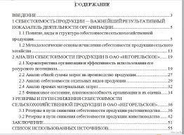 Томский межвузовский центр дистанционного образования Учет расходов организаций курсовая работа