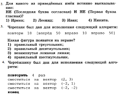 Итоговая контрольная работа по информатике класс Итоговая контрольная работа по информатике 8 класс Вариант 1 hello html 27385612 png hello html 3afb13f3 png