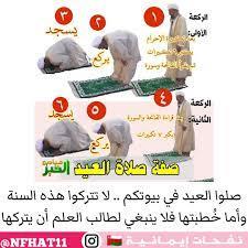"""برهان الحق - """" """" صفة صلاة العيد .. @nfhat11"""