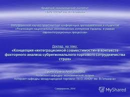 Крымская конференция и её решения Реферат Читать текст оnline  Реферат на тему крымская конференция