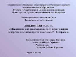 Маркетинговые исследования российского рынка лекарственных  ДИПЛОМНАЯ РАБОТА Маркетинговые исследования российского рынка лекарственных препаратов на основе ЛС Кеторолак